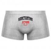 Трусы мужские боксеры Константин - Лучший!