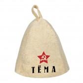 Шапка для сауны с именем Тёма (звезда)