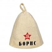 Шапка для сауны с именем Борис (звезда)