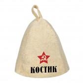 Шапка для сауны с именем Костик (звезда)