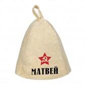 Шапка для сауны с именем Матвей (звезда)