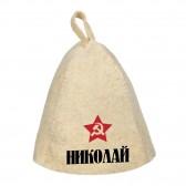 Шапка для сауны с именем Николай (звезда)