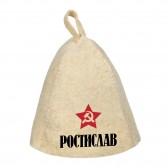 Шапка для сауны с именем Ростислав (звезда)