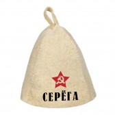 Шапка для сауны с именем Серёга (звезда)