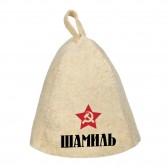 Шапка для сауны с именем Шамиль (звезда)