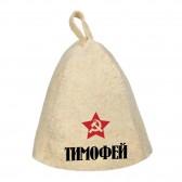 Шапка для сауны с именем Тимофей (звезда)