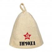 Шапка для сауны с именем Тимоха (звезда)