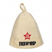 Шапка для сауны с именем Тихомир (звезда)