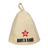 Шапка для сауны с именем Виталий (звезда)