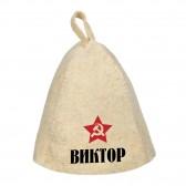 Шапка для сауны с именем Виктор (звезда)
