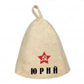 Шапка для сауны с именем Юрий (звезда)