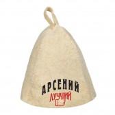 Шапка для сауны с именем Арсений-лучший!