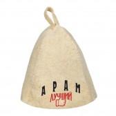 Шапка для сауны с именем Арам-лучший!