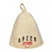 Шапка для сауны с именем Арсен-лучший!