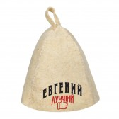 Шапка для сауны с именем Евгений-лучший!