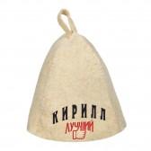 Шапка для сауны с именем Кирилл-лучший!