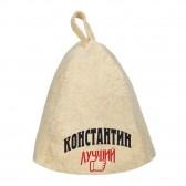 Шапка для сауны с именем Константин-лучший!