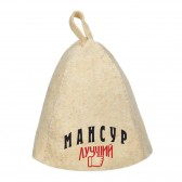 Шапка для сауны с именем Мансур-лучший!
