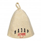 Шапка для сауны с именем Назар-лучший!