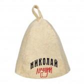Шапка для сауны с именем Николай-лучший!