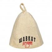 Шапка для сауны с именем Шавкат-лучший!