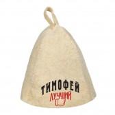 Шапка для сауны с именем Тимофей-лучший!