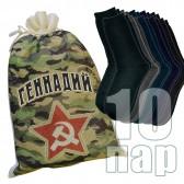Носки мужские в подарочном мешке Геннадий (камуфляж)