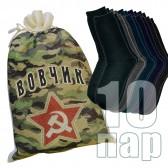 Носки мужские в подарочном мешке Вовчик (камуфляж)
