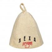 Шапка для сауны с именем Лёха-лучший!