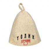 Шапка для сауны с именем Толик-лучший!