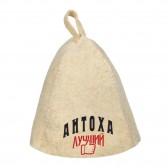 Шапка для сауны с именем Антоха-лучший!