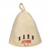 Шапка для сауны с именем Ваня-лучший!