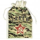 Мешок для подарка с именем  Санёк (камуфляж)