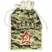 Мешок для подарка с именем  Денис (камуфляж)