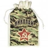 Мешок для подарка с именем  Николай (камуфляж)