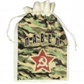 Мешок для подарка с именем  Павел (камуфляж)