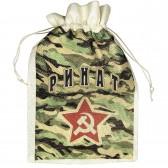 Мешок для подарка с именем  Ринат (камуфляж)