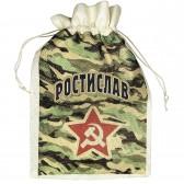 Мешок для подарка с именем  Ростислав (камуфляж)