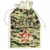 Мешок для подарка с именем  Рустам (камуфляж)