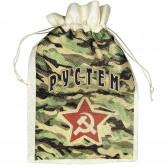 Мешок для подарка с именем  Рустем (камуфляж)