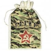 Мешок для подарка с именем  Тахир (камуфляж)