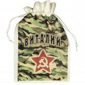 Мешок для подарка с именем  Виталий (камуфляж)