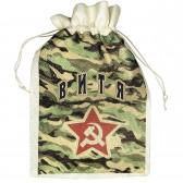 Мешок для подарка с именем  Витя (камуфляж)
