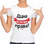 """Футболка женская """"Дина всегда права!"""""""