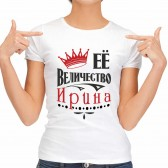 "Футболка женская ""Её Величество Ирина"""