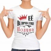 """Футболка женская """"Её Величество Полина"""""""