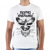 """Футболка """"Порнофильмы - Молодость и Панк-рок"""""""
