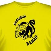 "Футболка ""Большой банан"""