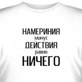 "Футболка ""Намерения минус действия = НИЧЕГО"""
