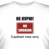"""Футболка """"Не курю! 5 рублей тоже нету..."""""""